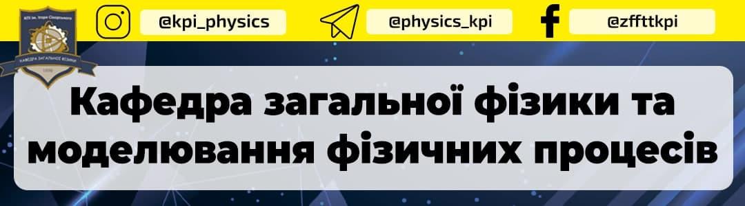 Кафедра загальної фізики та моделювання фізичних процесів